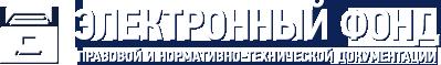 Электронный Фонд нормативных и справочных документов