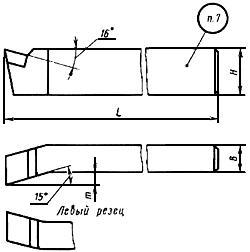 ГОСТ 18871-73 Резцы токарные подрезные торцовые с пластинами из быстрорежущей стали. Конструкция и размеры (с Изменением N 1)