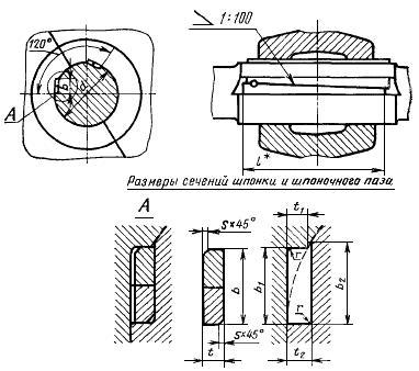 ГОСТ 24070-80 Основные нормы взаимозаменяемости. Соединения шпоночные с тангенциальными усиленными шпонками. Размеры сечений шпонок и пазов. Допуски и посадки (с Изменением N 1)