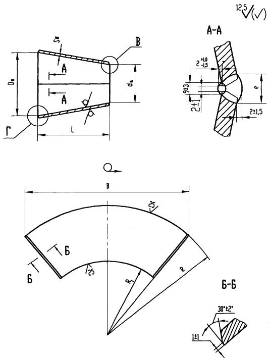 ОСТ 34-10-424-90 Детали и сборочные единицы трубопроводов АС Рраб<2,2 МПа (22 кгс/кв. см), t<=300 °C. Переходы сварные листовые. Конструкция и размеры (с Изменениями N 1, 2)