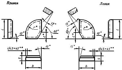 ГОСТ 25423-90 Пластины твердосплавные напаиваемые типа 49. Конструкция и размеры
