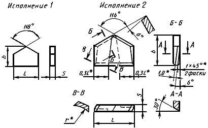 ГОСТ 25399-90 Пластины твердосплавные напаиваемые типа 14. Конструкция и размеры