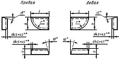 ГОСТ 25408-90 Пластины твердосплавные напаиваемые типа 20. Конструкция и размеры