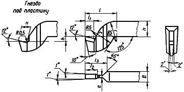 ГОСТ 18890-73 Резцы строгальные отрезные прорезные изогнутые с пластинами из быстрорежущей стали. Конструкция и размеры (с Изменением N 1)