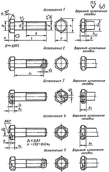 ГОСТ 7796-70 Болты с шестигранной уменьшенной головкой класса точности В. Конструкция и размеры (с Изменениями N 2, 3, 4, 5, 6)