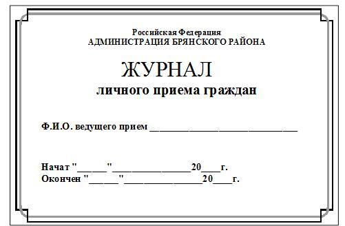 журнал регистрации устных обращений граждан образец