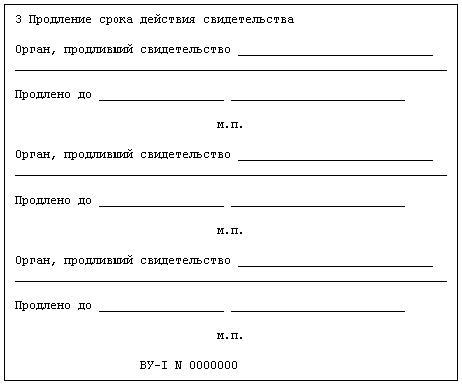 письмо о продлении паспорта сделки образец