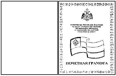 образец грамоты министерства обороны