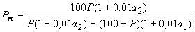 ГОСТ ИСО 1833-2001 Материалы текстильные. Методы количественного химического анализа двухкомпонентных смесей волокон