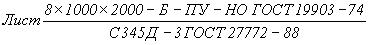 ГОСТ 27772-88 Прокат для строительных стальных конструкций. Общие технические условия (с Изменением N 1)