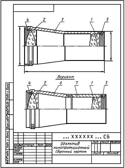 ГОСТ 2.109-73 Единая система конструкторской документации (ЕСКД). Основные требования к чертежам (с Изменениями N 1-11)