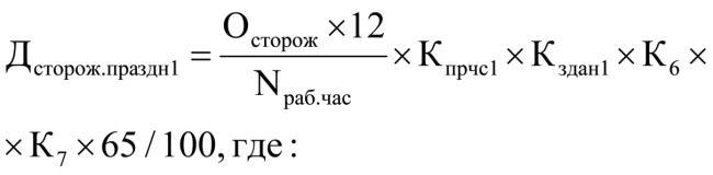 О регулировании отношений в сфере образования на территории Омской области (с изменениями на 29 мая 2018 года)